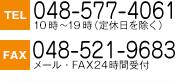 TEL048-577-4061