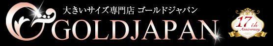 大きいサイズ専門店ゴールドジャパン
