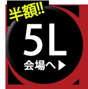 5Lサイズ