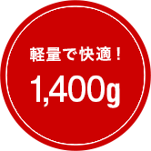 1,250g