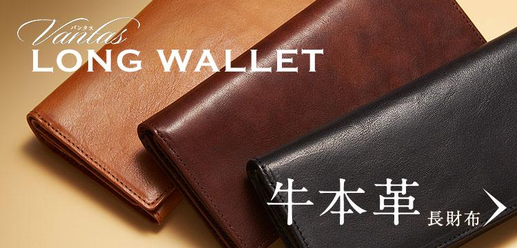 Vantas 牛革二つ折り長財布