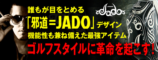 JADO(ジャドーゴルフ)