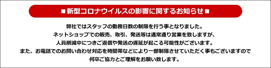 ■新型コロナウイルスの影響に関するお知らせ■弊社ではスタッフの勤務日数の制限を行う事となりました。