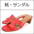 靴・サンダル