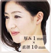 厚み1mm×直径10mm