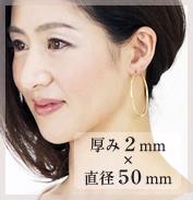 厚み2mm×直径50mm
