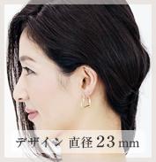 デザイン直径23mm