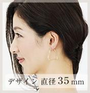 デザイン直径35mm