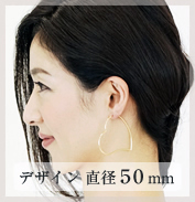 デザイン直径50mm