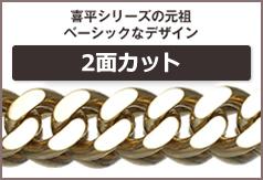 喜平シリーズの元祖ベーシックなデザイン 2面カット