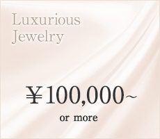Luxurious Jewelry \100,000〜 or more