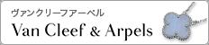 ヴァンクリーフアーペル Van Cleef & Arpels