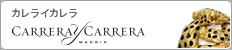 カレライカレラ CARRERAY CARRERA
