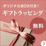 オリジナルBOX付き!ギフトラッピング<無料>