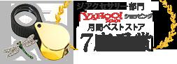 アクセサリー部門 Yahooショッピング 月間ベストストア 4度受賞