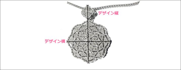 ネックレスのサイズ表記