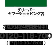 GREEBER グリーバーYahooショッピング店 0120-118-700 (平日10:30-18:00)