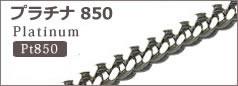 プラチナ850