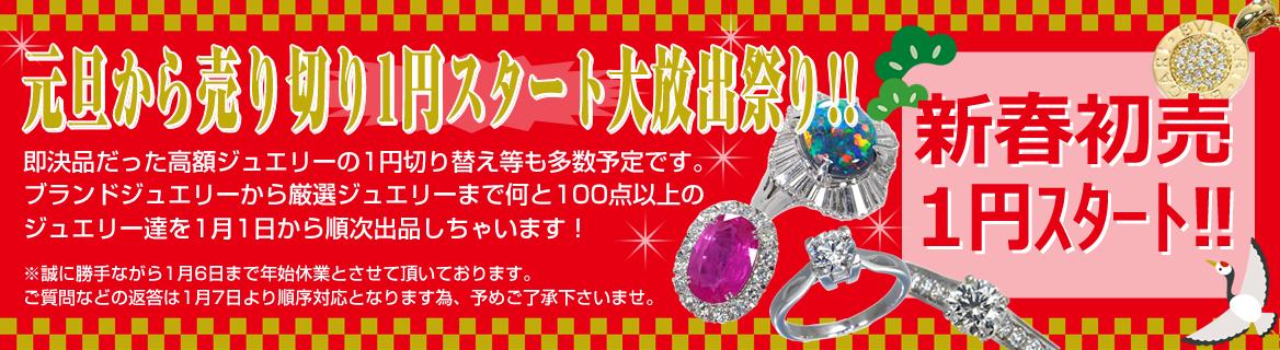 元旦から売り切り1円スタート大放出祭り!!