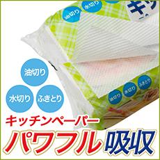 キッチンペーパー (袋タイプ)