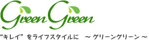 GreenGreen キレイをライフスタイルに〜グリーングリーン〜