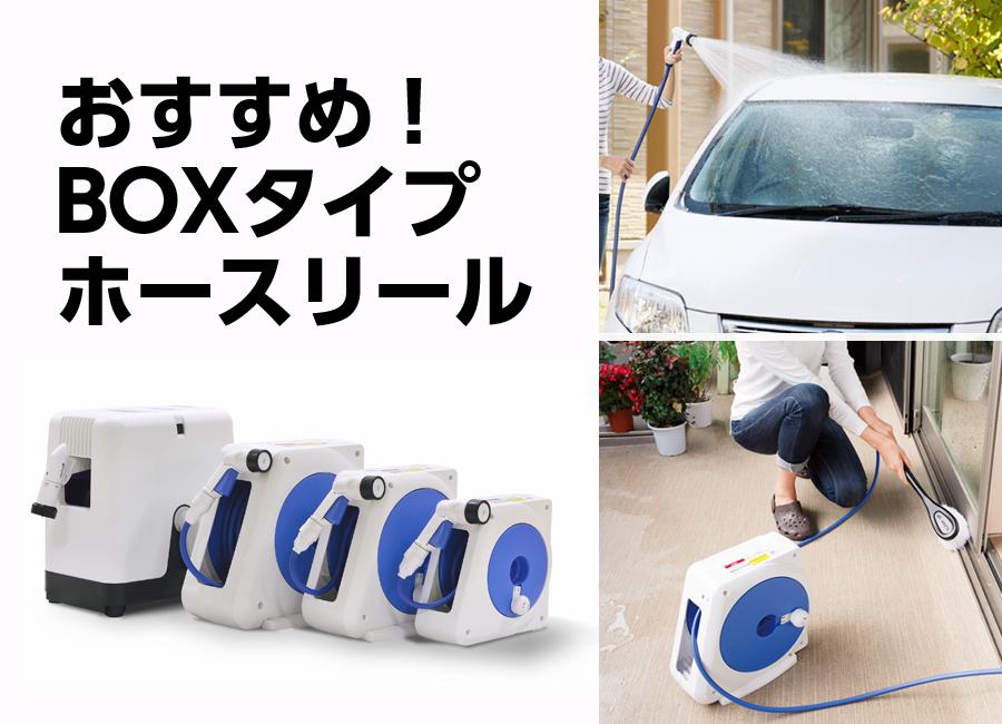 お掃除・洗車に最適なホースリール