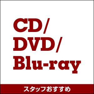 CD・DVD・Blu-ray