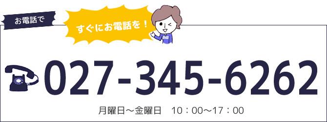 電話027-345-6262