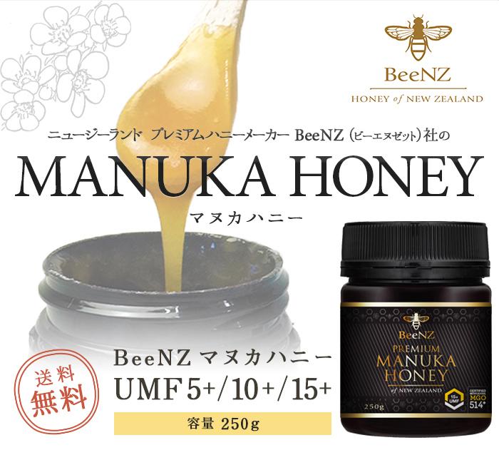 ニュージーランド プレミアムハニーメーカー BeeNZ(ビーエヌゼット)社のマヌカハニー