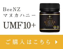 日常使い・健康管理に BeeNZマヌカハニー UMF10+