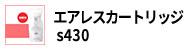 エアレスカートリッジs430