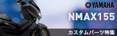NMAX155カスタムパーツ特集