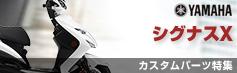 シグナスX(CYGNUSX)カスタムパーツ特集