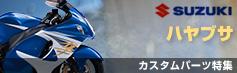 ハヤブサ(GSX1300R HAYABUSA)カスタムパーツ特集