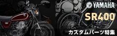 SR400カスタムパーツ特集
