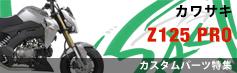 Z125PROカスタムパーツ特集