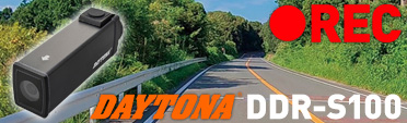 バイク専用ドライブレコーダー DDR-S100 DAYTONA(デイトナ)
