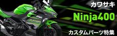 Ninja400カスタムパーツ特集