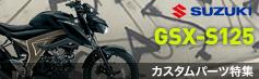 GSX-S125カスタムパーツ特集