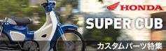 スーパーカブ(JA44/AA09)カスタムパーツ特集