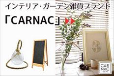 インテリア雑貨のCARNAC