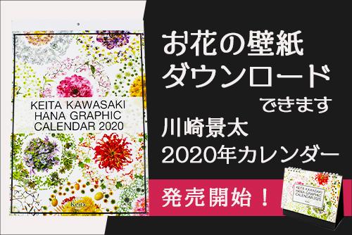 川崎景太2020年カレンダー発売開始!