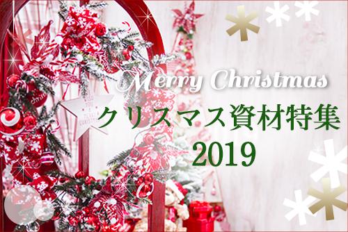 クリスマス資材特集2019