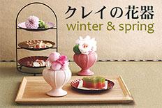 クレイの花器冬春