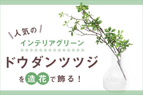 ドウダンツツジを造花で飾ろう!