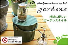 八幡化成/gardens