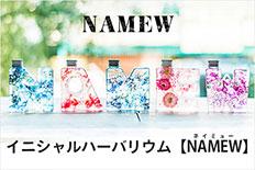 NAMEW