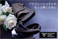 日本製オリジナル本革製品