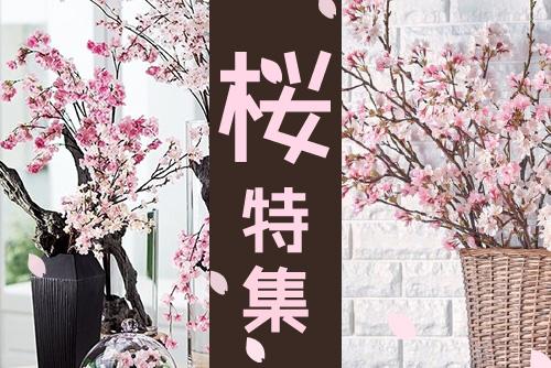 桜特集 春のアレンジに♪