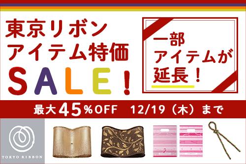 東京リボン大特価 延長セール